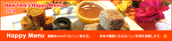 Happy Menu 2014新年号